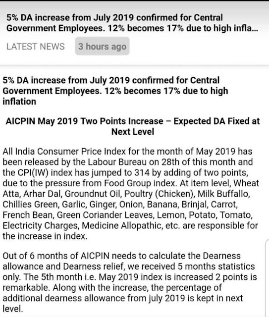 DA Rates will be increase 5 % from July 2019
