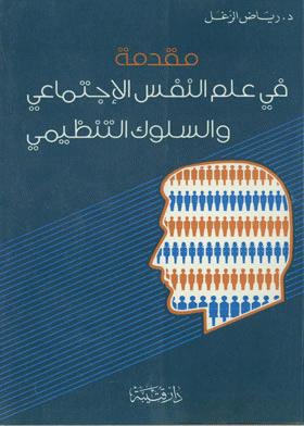 اهم 50 كتاب في علم النفس pdf