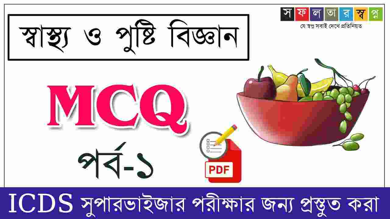 Health and Nutrition MCQ Part-1 in Bengali PDF for WBPSC ICDS Supervisor Exam