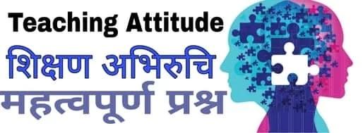 Teaching Aptitude In Hindi - शिक्षण अभिवृति एवं शिक्षण अभिरुचि, psychology questions