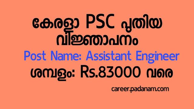 kerala-psc-assistant-engineer-recruitment-2020