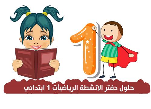 حلول تمارين دفتر الانشطة الرياضيات للسنة الاولى ابتدائي الجيل الثاني
