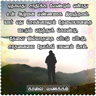 Good Morning Motivation Quote in Tamil