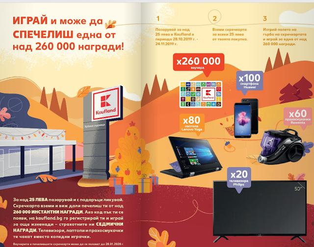 ИГРА НА КАУФЛАНД 260 000 НАГРАДИ
