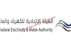 تعلن هيئة الاتحادية للكهرباء والماء بالفجيرة عن يوم مفتوح للتوظيف