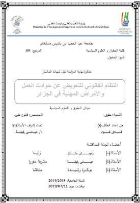 مذكرة ماستر: النظام القانوني للتعويض عن حوادث العمل والأمراض المهنية في الجزائر PDF