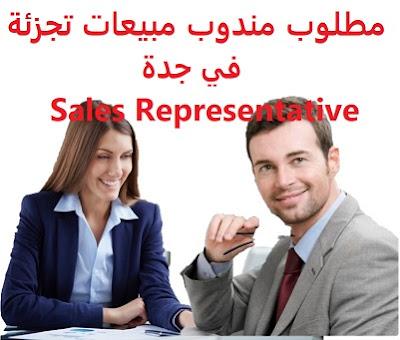 وظائف السعودية مطلوب مندوب مبيعات تجزئة في جدة Sales Representative