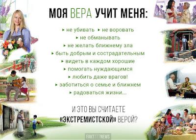 свидетели иеговы в россии экстремисты