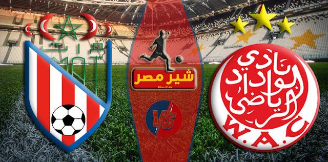 يلا شوت الجديد شاهد الان بث مباشر مباراة الوداد والمغرب التطواني