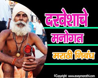 darveshache manogat essay in marathi