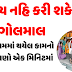Check Gram panchayat Work Report Online