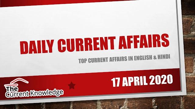 17 April top current affairs pdf, current affairs quiz, 17 apr current affairs, current affairs for upsc, current affairs 17 april, read top current affairs, current affairs pdf,