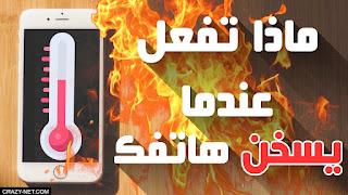 لماذا هاتفي ساخن؟ أسباب وطرق تجنب ارتفاع درجة حرارة الهاتف