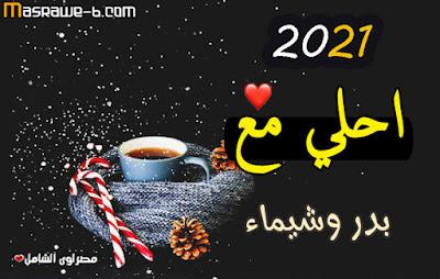 2021 احلى مع بدر وشيماء