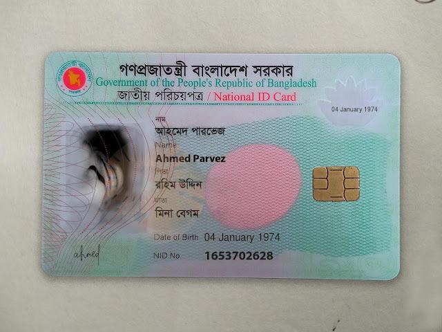 Smart NID Card Maker BD
