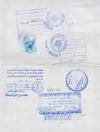 توثيق شهادة التخرج من السفارة السعودية