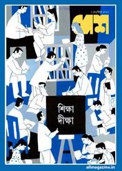 Desh 2 September 2020