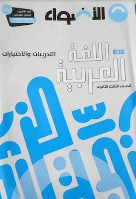 اجابات كتاب الاضواء عربى تالتة ثانوى pdf 2021