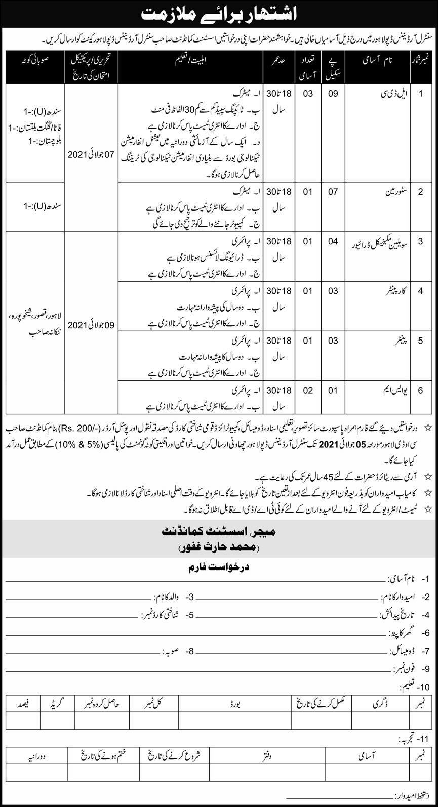 Join Pakistan Army COD Central Ordnance Depot Lahore as LDC, Store Man, etc | Pak Army Jobs in June 2021