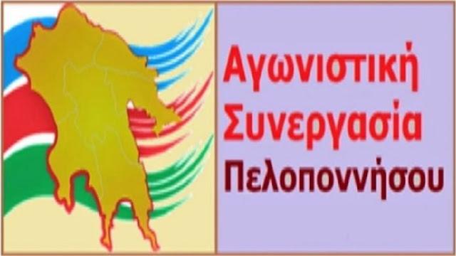 Η «Αγωνιστική Συνεργασία Πελοποννήσου» καταδικάζει το έγκλημα στην Συρία