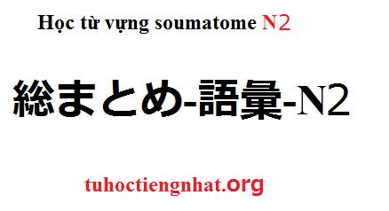 Học từ vựng soumatome n2
