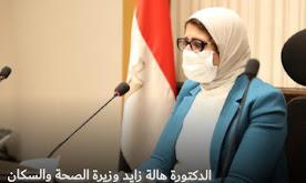 وزيرة الصحة تبعث رسالة للمواطنين بشأن شراء أدوية المناعة من الصيدليات