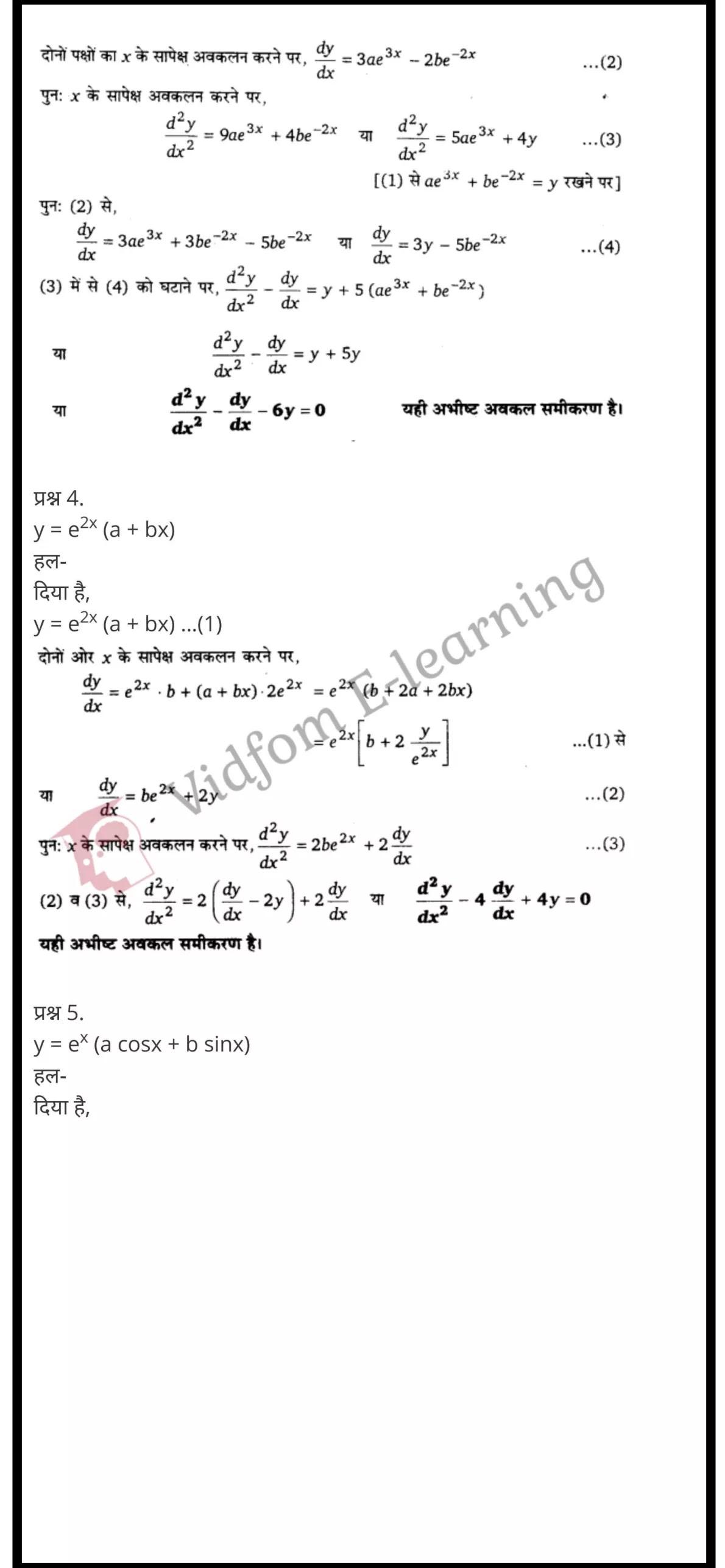 class 12 maths chapter 9 light hindi medium 8
