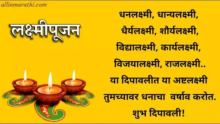 Lakshmi puja status marathi
