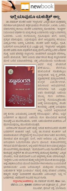 http://www.navakarnatakaonline.com/sannasangati