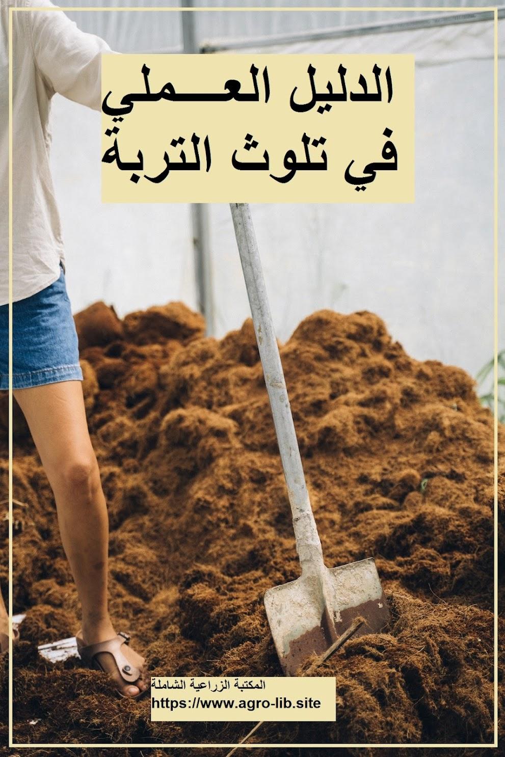 كتاب : الدليل العملي في تلوث التربة