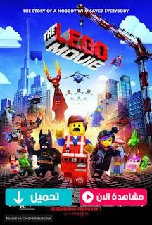 مشاهدة وتحميل فيلم ليغو The Lego Movie 2014 مترجم عربي