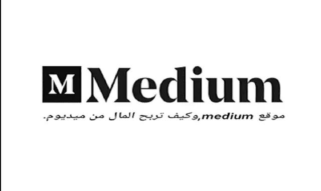 موقع medium,وكيف تربح المال من ميديوم.