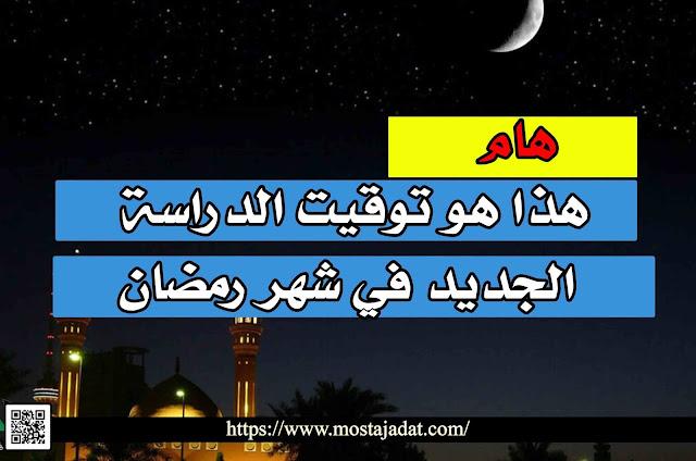 هذا هو توقيت الدراسة الجديد في شهر رمضان