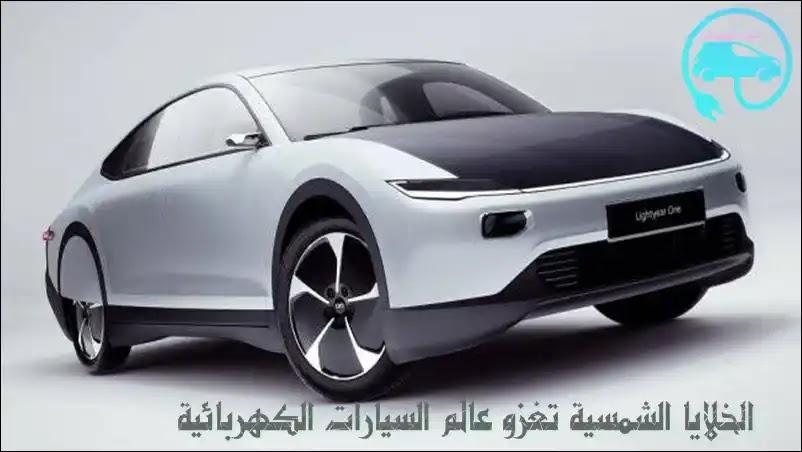 الخلايا الشمسية,السيارات الكهربائية