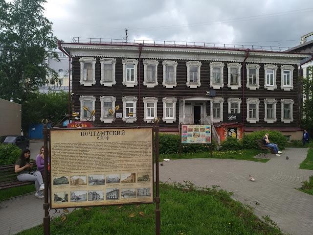 Почтамтский сквер