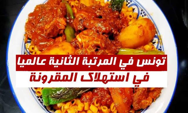 تونس تحتل المرتبة الثانية عالميا في استهلاك المقرونة