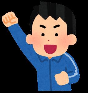 ジャージ姿で応援する人のイラスト(男性・青)