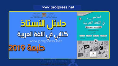 دليل الأستاذ  كتابي في اللغة العربية المستوى الثاني المنهاج الجديد 2019