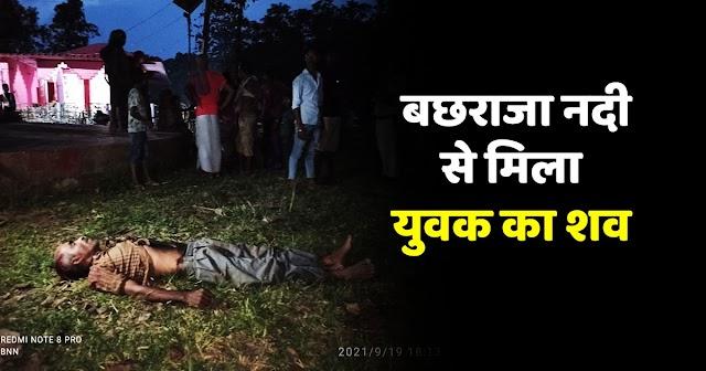 हत्या कर शव को बछराजा नदी में फेंका, जांच में जुटी पुलिस