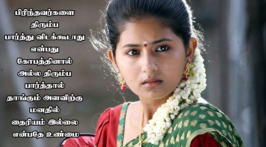 Sad Images In Tamil Girl Babangrichieorg