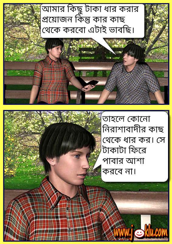 Find a  pessimist Bengali joke