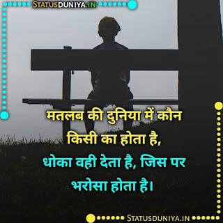 Matlab Ki Duniya Me Koi Kisi Ka Nahi Hota Shayari Hindi, मतलब की दुनिया में कौन किसी का होता है, धोका वही देता है, जिस पर भरोसा होता है।