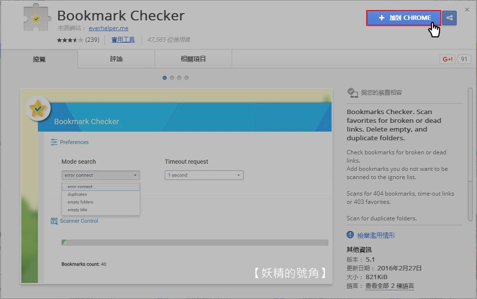 1 1 - [Chrome] Bookmark Checker - 書籤整理的好幫手