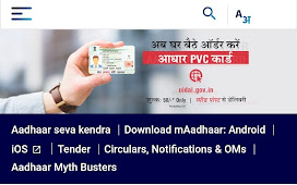 How to download aadhar card