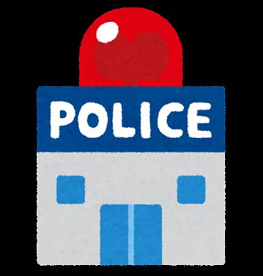 デフォルメされた警察署のイラスト