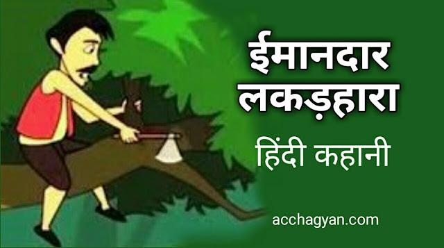 honesh woodcutter story, woodcutter story, lakadhare ki kahani, imandaar lakadhara ki kahani