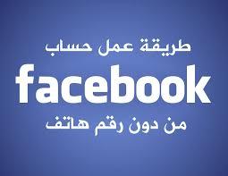 حساب فيس بوك بدون رقم هاتف