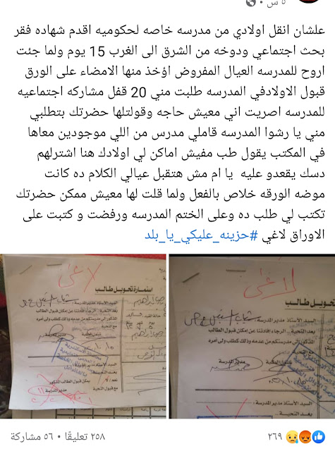 اهانة مواطنه تحاول نقل اولادها لمدرسة حكوميه .