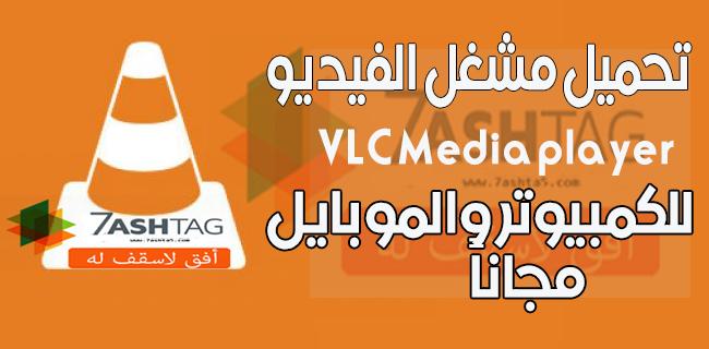 تنزيل برنامج VLC Media player للكمبيوتر والموبايل مشغل الفيديو الشهير بآخر إصدار مجاناً