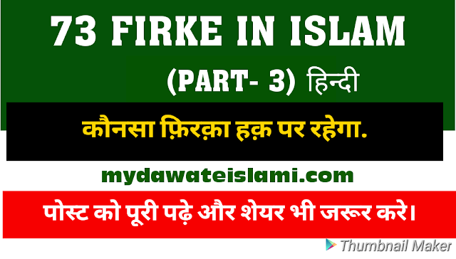 https://www.mydawateislami.com/2019/01/73-firke-in-islam-part-3-hindi.html